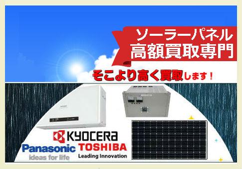 ソーラーパネル高額買取専門