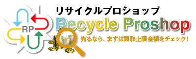 リサイクルプロショップ